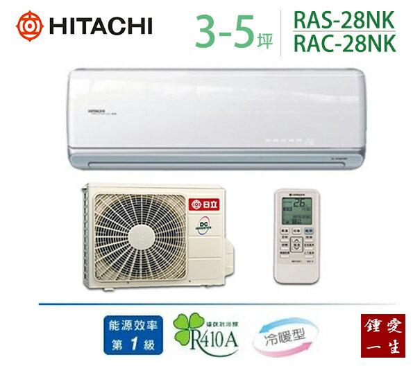 日立頂級變頻冷暖分離式一對一冷氣*適用3-5坪*RAS-28NK/RAC-28NK 免運+贈好禮+基本安裝