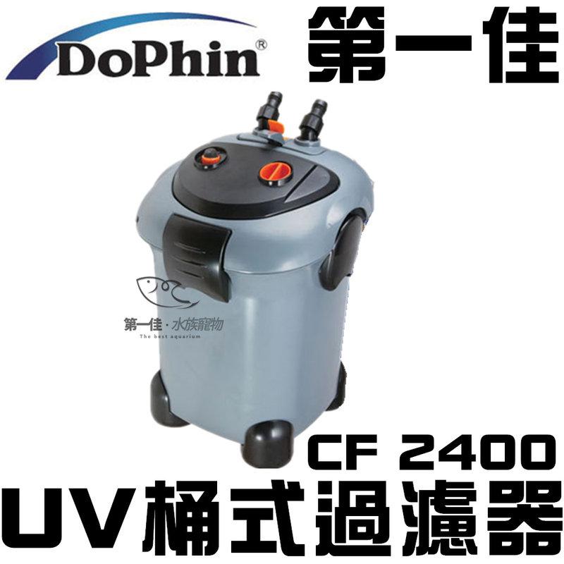 [第一佳 水族寵物] 海豚Dophin UV桶式過濾器 外置式圓桶過濾器 桶式過濾器 CF2400 免運