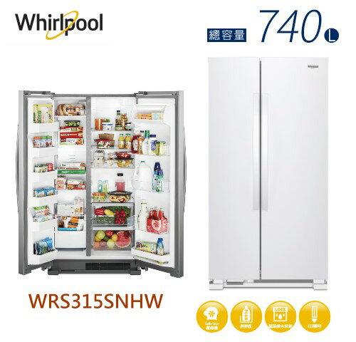 【佳麗寶】-留言享加碼折扣(Whirlpool惠而浦)740L對開門冰箱【WRS315SNHW】