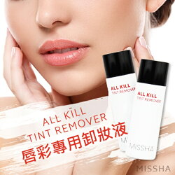 ♡155cm♡【P2112】韓國 MISSHA ALL KILL TINT REMOVER 卸唇液