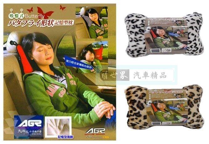 權世界@汽車用品 台灣製造 AGR人體工學 吸盤式豹紋記憶頭枕 舒適護頸枕 1入 HY-642/643-兩色選擇