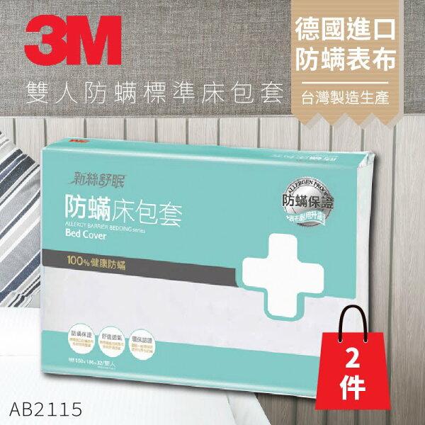 『防螨剋星』(量販兩入)3M防蹣寢具雙人標準床包套5x6.2AB-2115枕套被套原廠公司貨