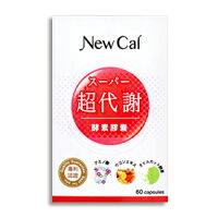 NEW CAL 超代謝酵素膠囊(60粒/盒) 【優.日常】-優 日常-養生保健特惠商品