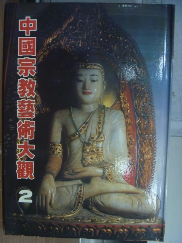 【書寶二手書T4/宗教_PCD】中國宗教藝術大觀2_呂石明等_原價700