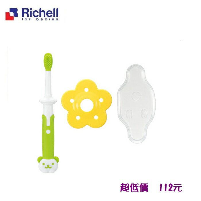 *美馨兒*日本Richell利其爾-乳牙訓練牙刷(8個月以上適用) 112元