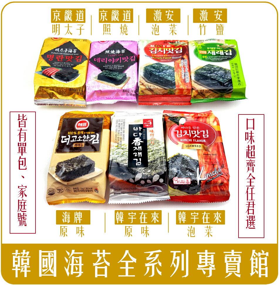 《Chara 微百貨》韓國 海苔 隨身包 SAJO 海牌 韓宇在來 京畿道 激安 泡菜 明太子 照燒  竹鹽 0