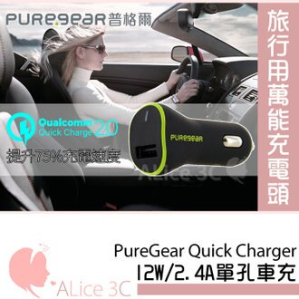 PureGear 高通 Quick Charge 2.0 單孔車充【E5-009】QC2.0 12W 2.4A 高速充電 三年保