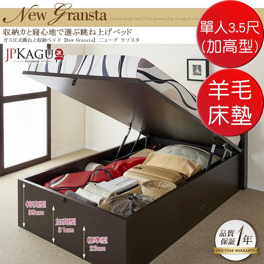 JP Kagu 附插座氣壓式收納掀床組(加高)高密度連續Z型彈簧羊毛床墊-單人3.5尺(BK75425)