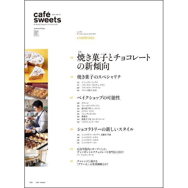 cafe-sweets咖啡廳甜點Vol.191