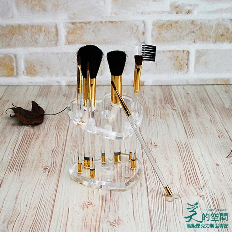 【美的空間】透明水晶壓克力 雙心 美妝筆刷收納架(送刷具) 多 刷具收納 美容化妝刷子#5948 製 壓克力收納
