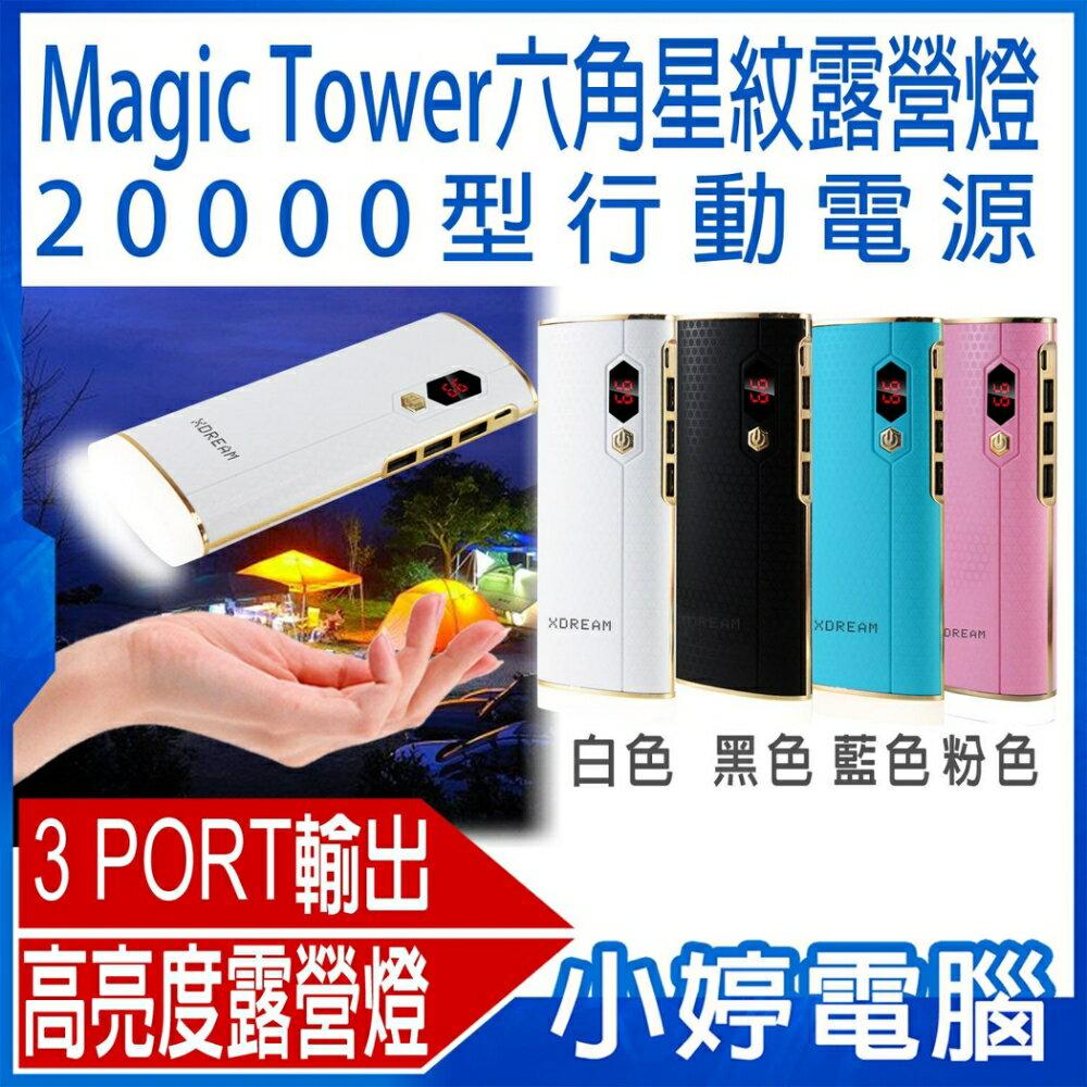 小婷電腦旗艦店 Magic Tower 六角星紋露營燈 20000型