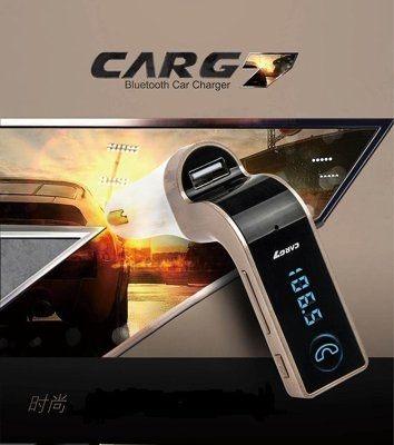 新款 g7藍芽mp3車充 FM發射器 MP3撥放器 無線 車用通話 USB充電 車充 免持通話 點菸器 汽車音響