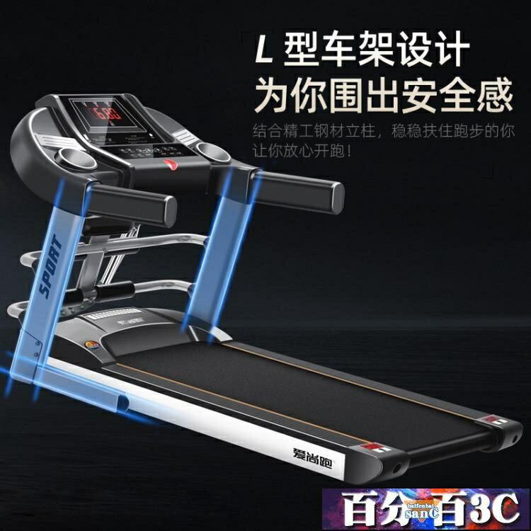 跑步機 愛尚跑M9跑步機家用款小型室內電動折疊超靜音多功能健身房專用  -免運-(洛麗塔)品質保證