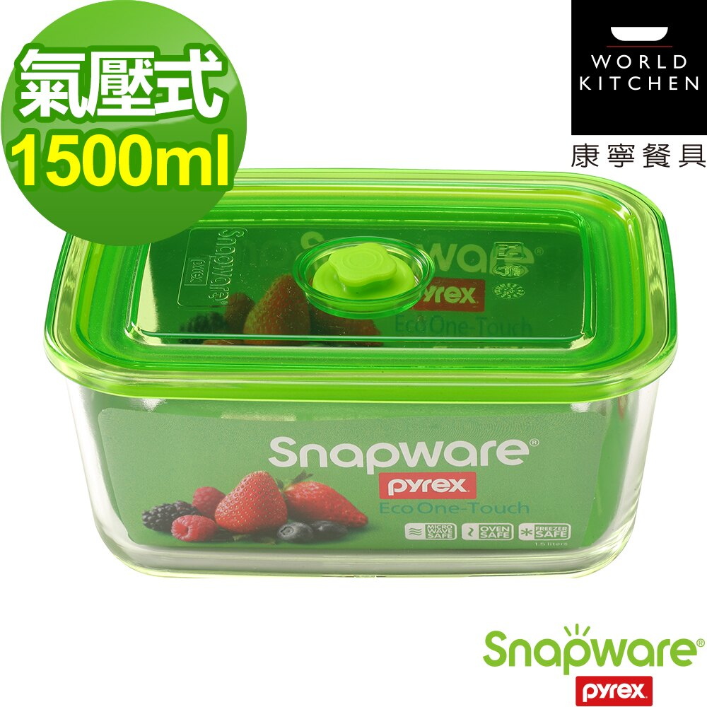 【美國康寧密扣】Eco One Touch氣壓式玻璃保鮮盒-長方型1.5L