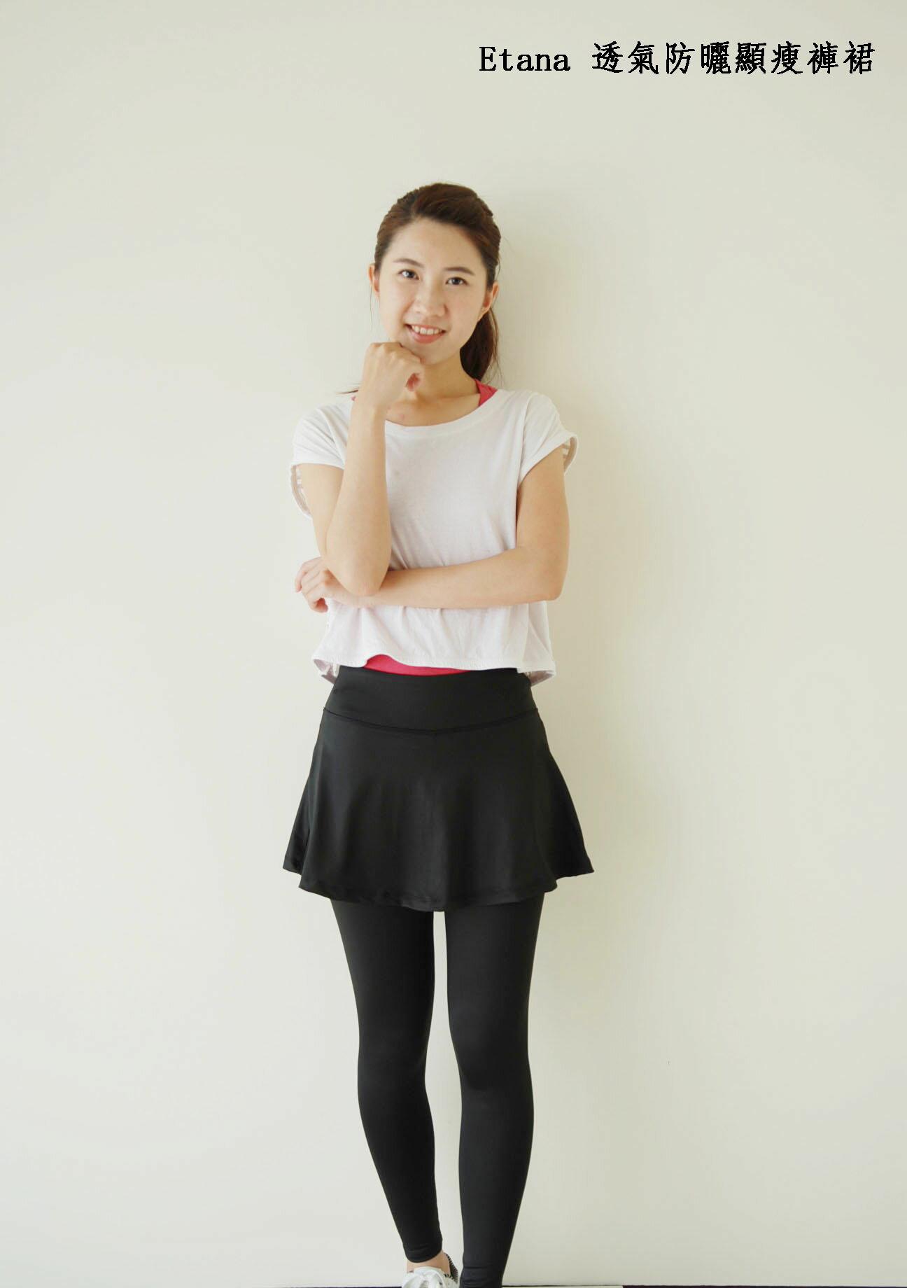 透氣緊彈顯瘦褲+透氣緊彈顯瘦褲裙