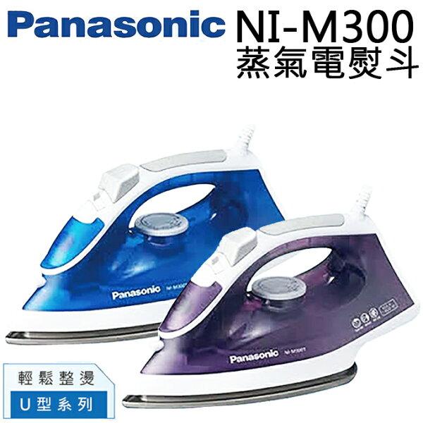 蒸氣電熨斗✦Panasonic國際牌NI-M300蒸氣式公司貨0利率免運