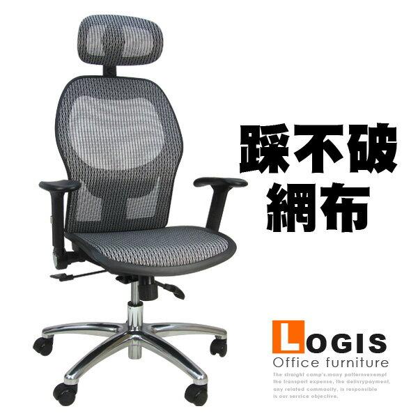邏爵  雷亞專利網布全網電腦椅/辦公椅/主管椅 CJ-G60