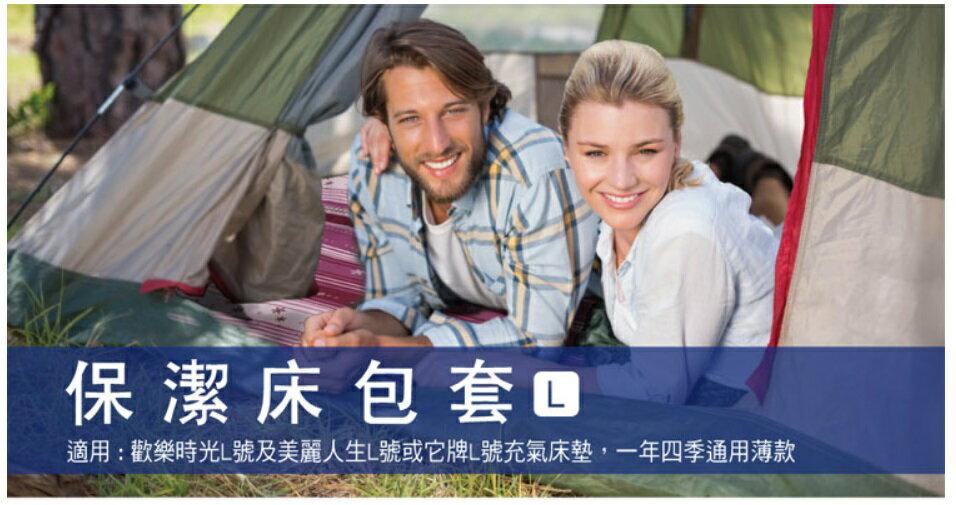 【Outdoorbase】歡樂時光 美麗人生 充氣床 (L) 防塵套 26091 充氣床 床包 露營達人 床罩 防塵 保潔