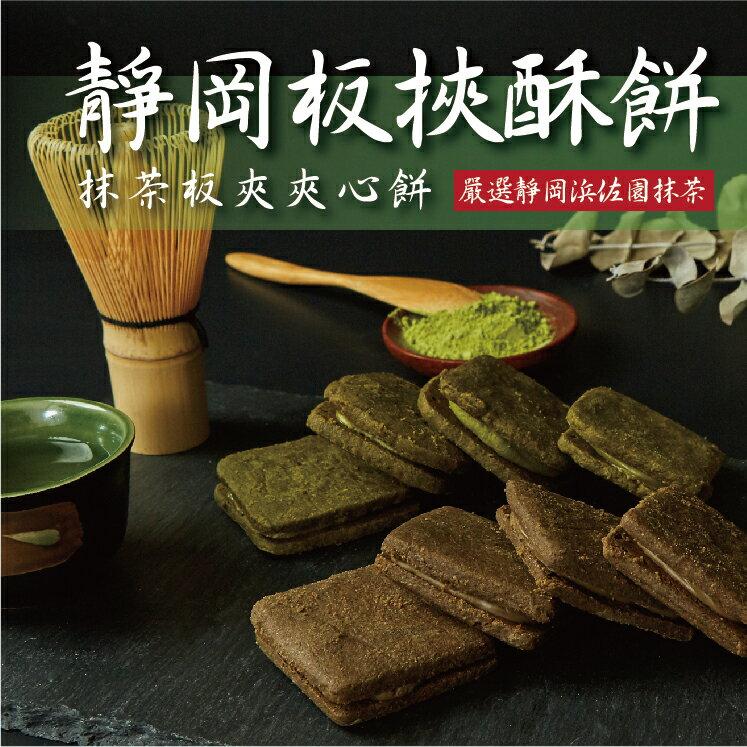 【七見櫻堂】 靜岡抹茶板夾酥餅禮盒★送禮最佳首選-八片入★
