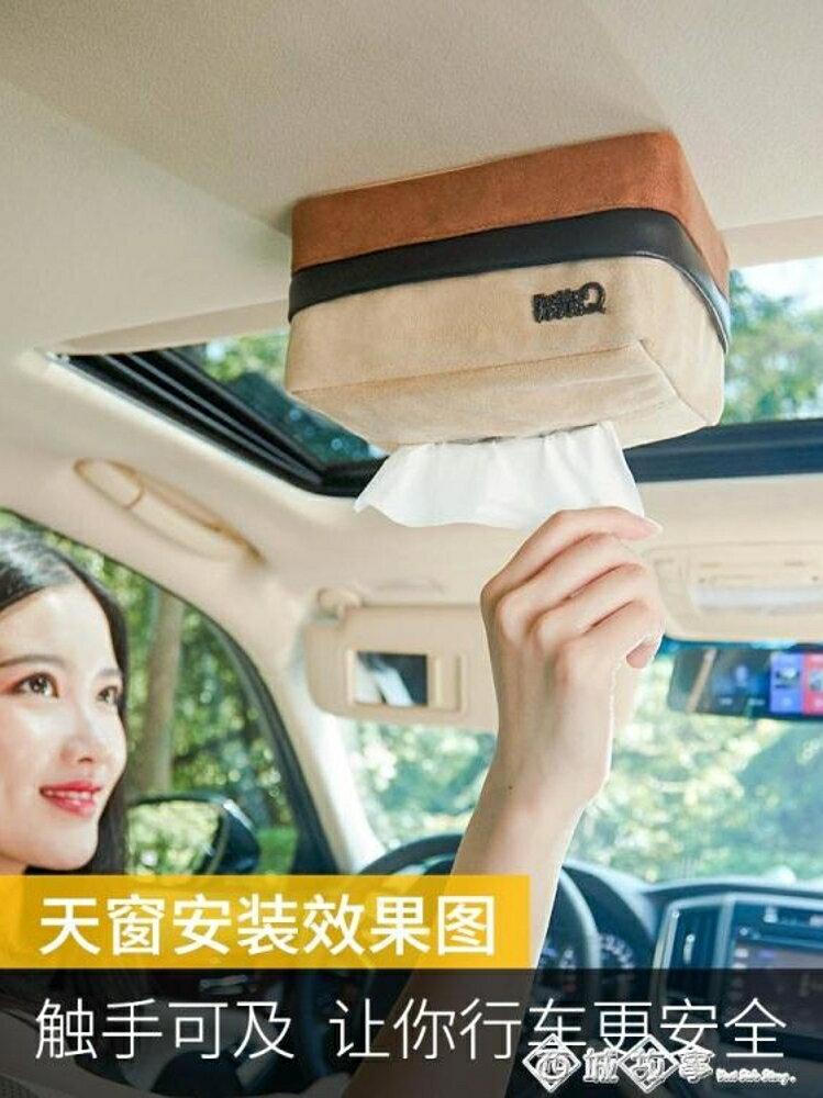 創意汽車用品車載紙巾盒抽紙盒車內天窗遮陽板椅背掛式餐巾紙抽盒  全館八五折