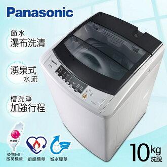 【Panasonic國際牌】10kg單槽大海龍洗衣機/淡瓷灰 (NA-100YZ-H)