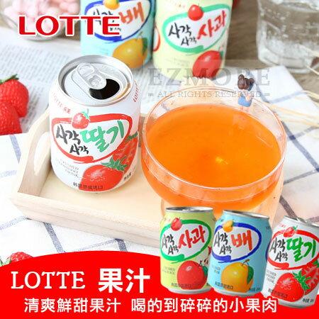 韓國 LOTTE 樂天 果汁 238ml 草莓 蘋果 水梨 草莓汁 蘋果汁 水梨汁【N102165】