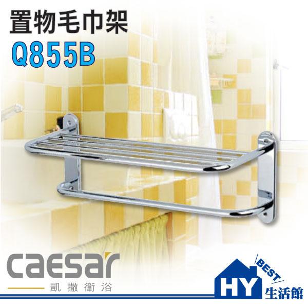 Caesar 凱撒衛浴 Q855B 不銹鋼高級置物架 雙層毛巾架鋼雙桿毛巾架 毛巾桿《HY生活館》