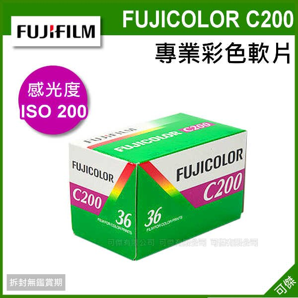 可傑 FUJIFILM  富士 FUJICOLOR C200 200度專業彩色軟片 彩色負片 LOMO底片 36張
