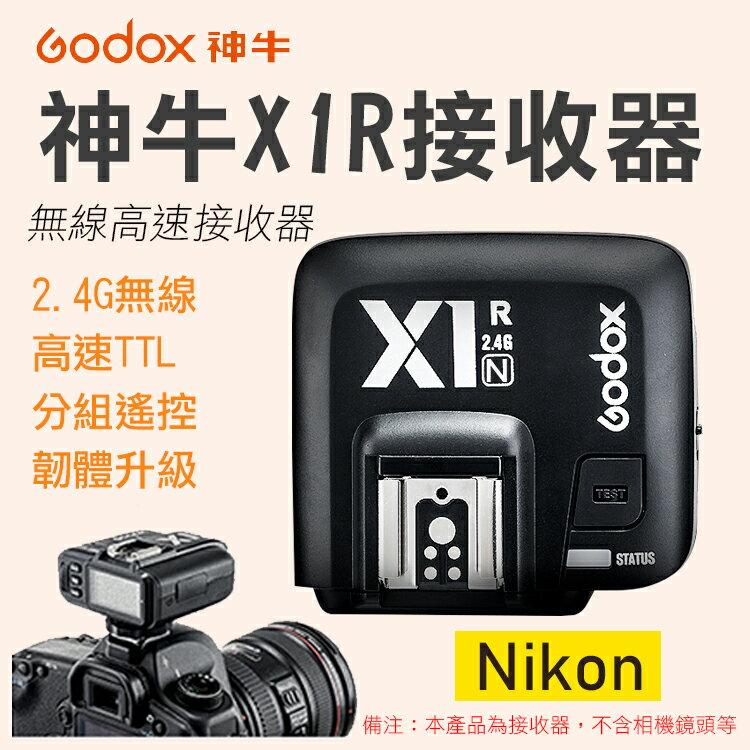 攝彩@神牛X1R-N 接收器 尼康Nikon專用 無線引閃器 支援TTL 2.4G無線傳輸100米 分組遙控 遠程觸發