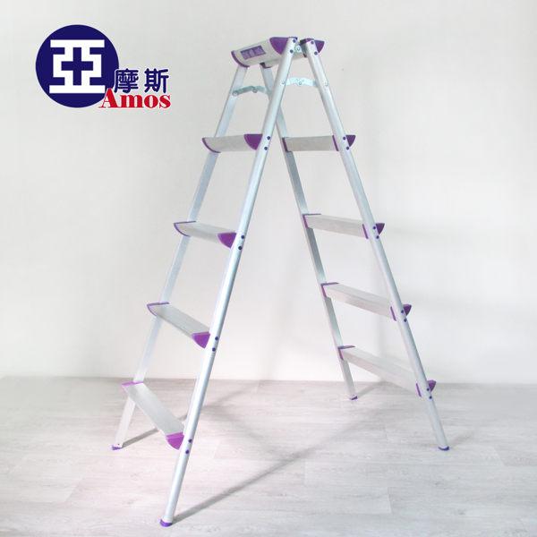 梯子 折疊梯 收納梯【GAW009】超穩固多 五階鋁製A字椅梯 Amos