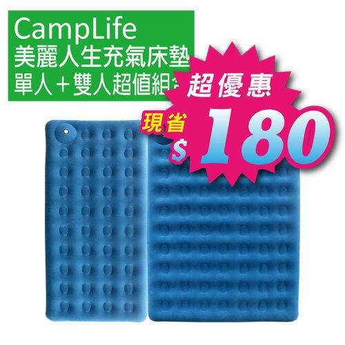 【露營趣】中和安坑Outdoorbase24103單人+24110雙人超值組CampLife美麗人生充氣床墊S號+M號露營睡墊充氣床充氣睡墊
