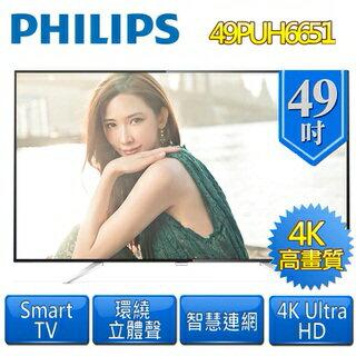 【鐵樂瘋3C 】(展翔) PHILIPS飛利浦 49吋IPS 4K UHD高畫質連網智慧顯示器+視訊盒(49PUH6651)