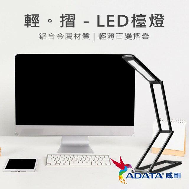【ADATA 威剛】LED 輕摺多角度變化造型檯燈(3色選) 0
