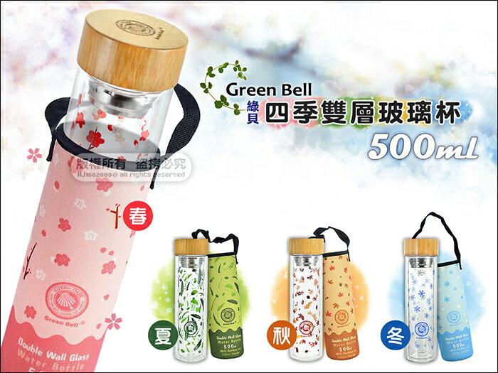 快樂屋♪ 綠貝 Green Bell 四季雙層玻璃杯 500ml 304不鏽鋼內蓋 附隔溫提袋(水壺 泡茶杯 咖啡杯)
