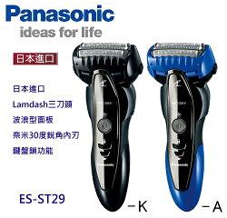 【佳麗寶】-(Panasonic 國際牌)三刀頭刮鬍刀【ES-ST29】公司貨
