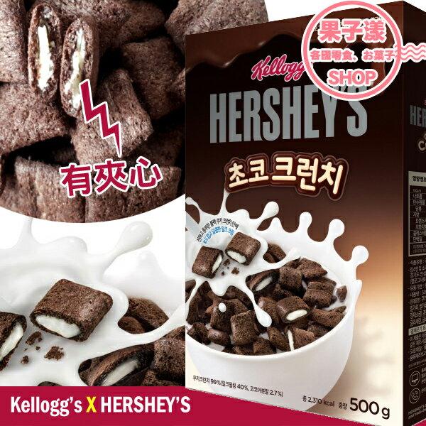 韓國 KELLOGG\'S x HERSHEY\'S 巧克力奶油夾心麥片(單盒500g)[KR413] 早餐麥片