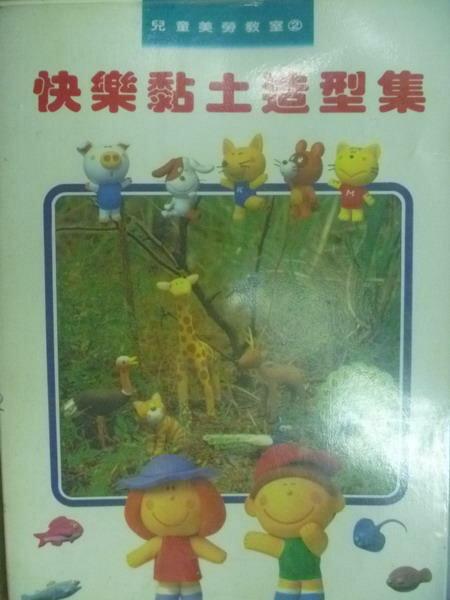 【書寶二手書T8/少年童書_YJL】快樂黏土造型集