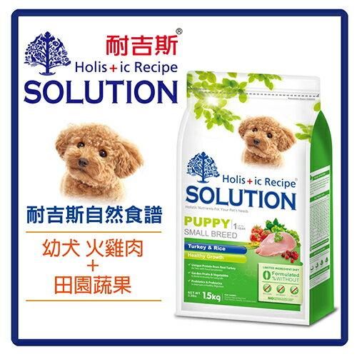 【力奇】耐吉斯自然食譜 幼犬雞肉+田園蔬果-1.5kg-390元【新包裝】>可超取(A051A01)
