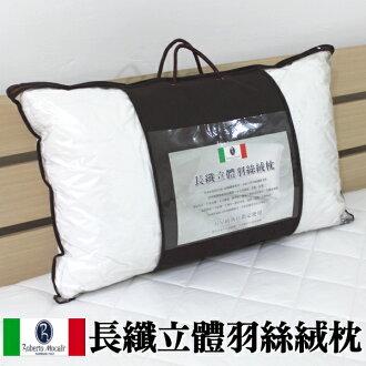 MIT台灣製羽絲絨舒眠枕(純綿表布)【諾貝達 Roberto.Mocali】 枕頭 枕芯 立體車縫邊 彈性好 重量輕 透氣性佳~ 華隆寢飾