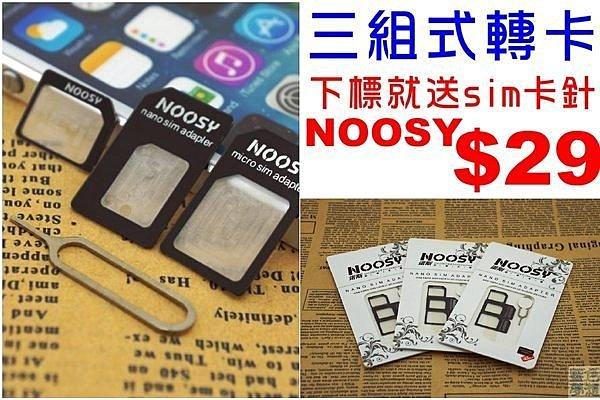 三件組 Apple 蘋果 iPhone 4S 5 M8 Micro nano SIM 還原卡 延伸卡 轉接卡 小卡變大卡 轉卡【凱益】