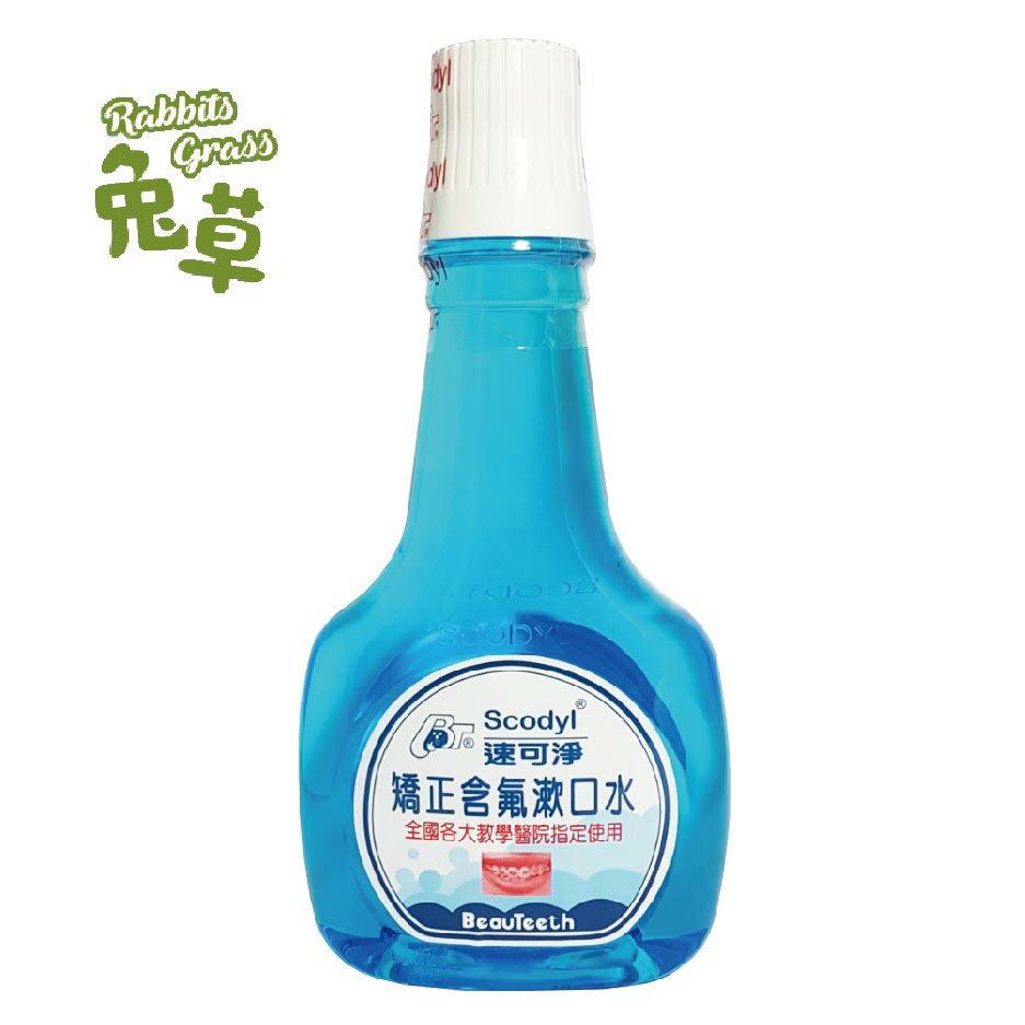 速可淨 矯正含氟漱口水(含氟量0.2%) 500ml : 麗汝齒 Scodyl