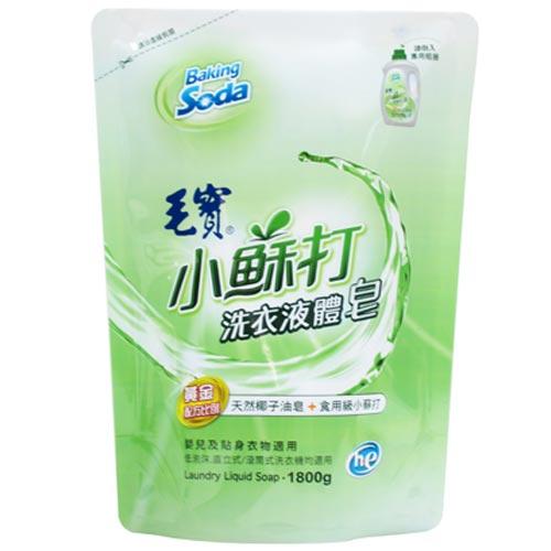 毛寶 小蘇打洗衣液體皂 補充包 1800g