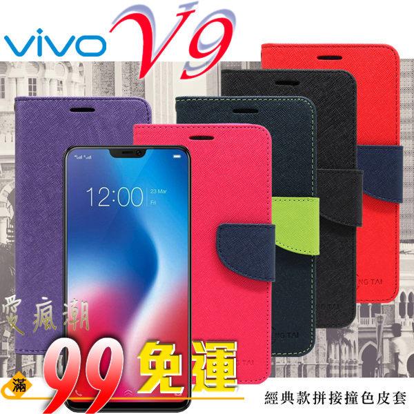 【愛瘋潮】99免運VIVOV9經典書本雙色磁釦側翻可站立皮套手機殼