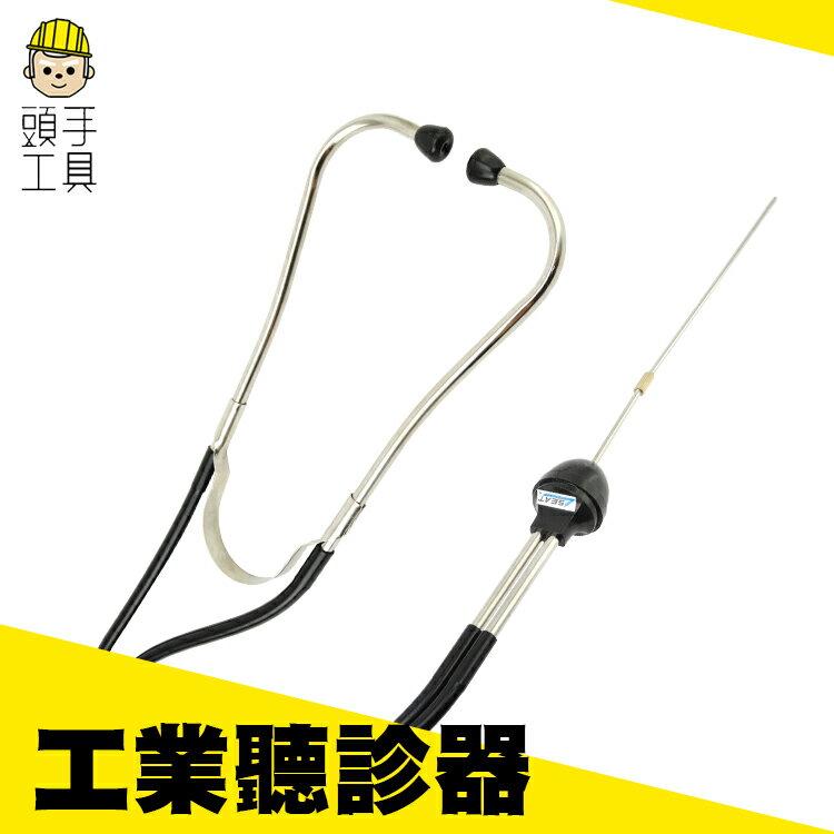 《頭手工具》工業用聽筒 工業用聽音 工業用聽漏水 工業用聽漏氣 工業用聽異音 工業用聽筒放大器 MET-IE