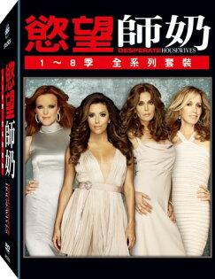 慾望師奶 1-8季 全系列套裝 DVD