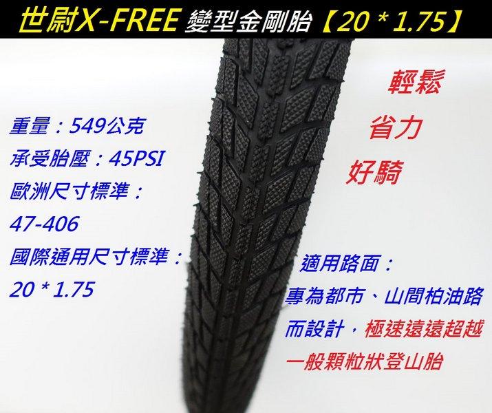 【意生】原廠公司貨 X-FREE世尉外胎 20*1.75 / 城市閃電胎 20X1.75 自行車輪胎