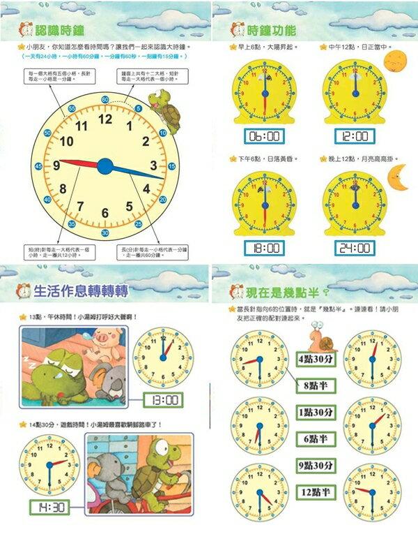 小牛津 - 認識時間時鐘寶盒 9