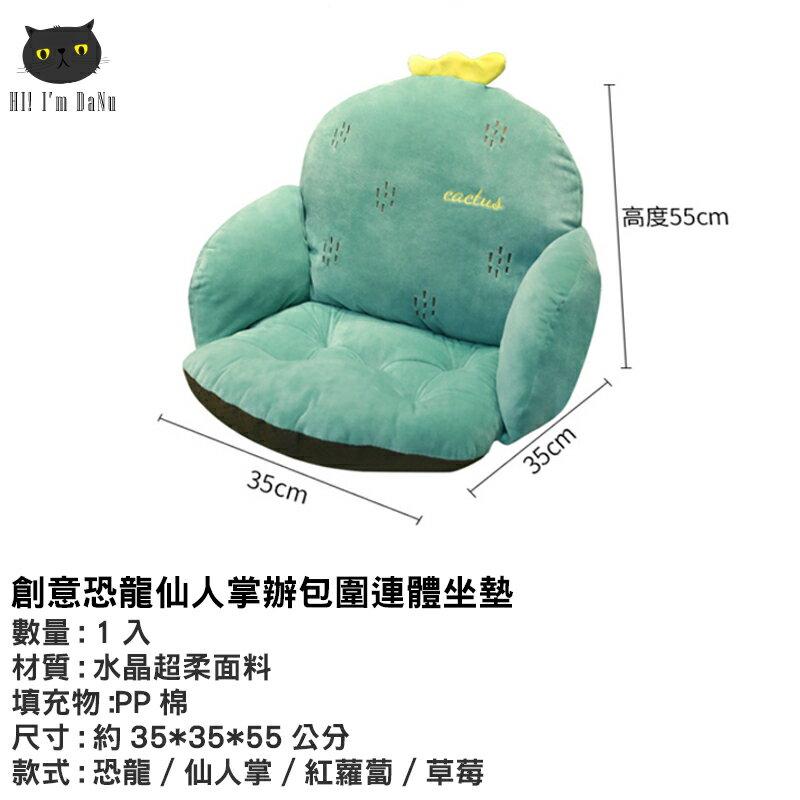 創意恐龍仙人掌學生宿舍坐墊 靠墊 一體椅墊 連體靠背辦公室座墊【Z91102】 2