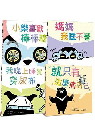 黃瑽寧醫師的第一套劇本式繪本:阿布與小樂系列(一套共四冊) 0