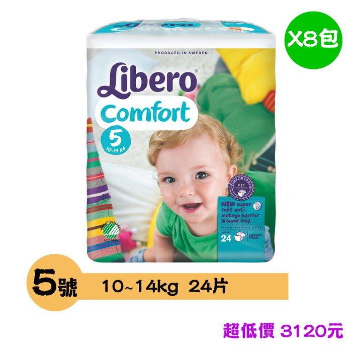 *美馨兒* 麗貝樂 Libero 嬰兒紙尿褲XL 5號-24片x8包 3120元